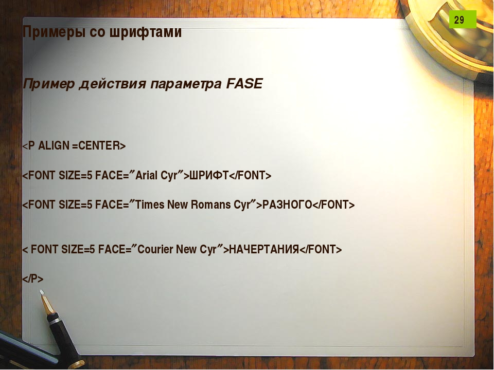 Примеры со шрифтами Пример действия параметра FASE  ШРИФТ РАЗНОГО < FONT SIZE...