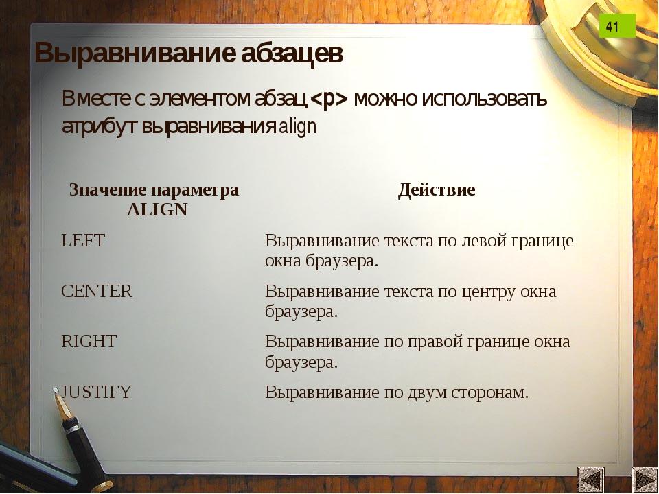 Выравнивание абзацев Вместе с элементом абзац  можно использовать атрибут выр...