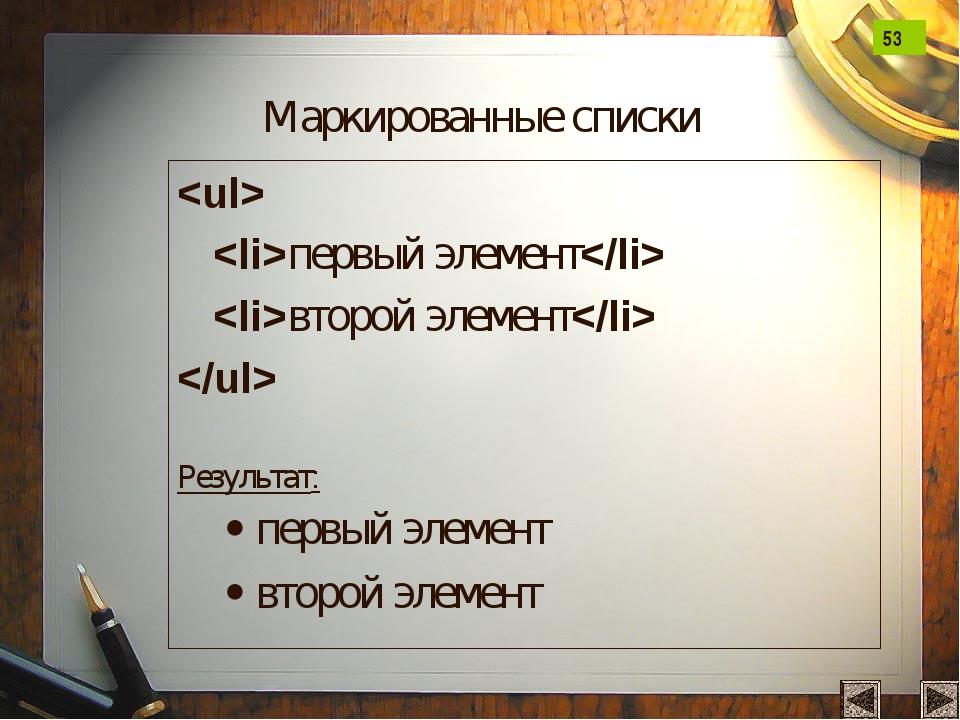 Маркированные списки  первый элемент второй элемент  Результат: первый элем...