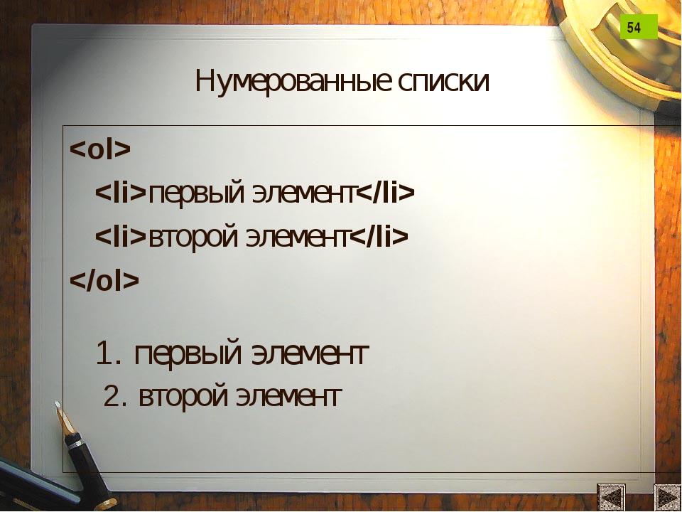 Нумерованные списки  первый элемент второй элемент  1. первый элемент 2. в...