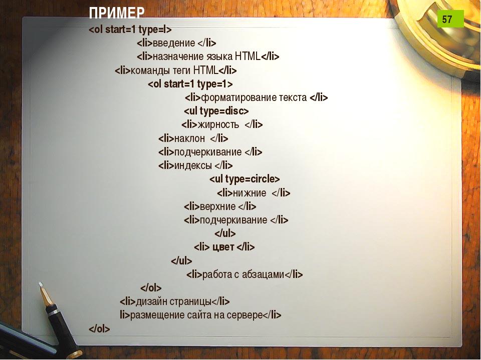 ПРИМЕР  введение  назначение языка HTML команды теги HTML  форматирование...