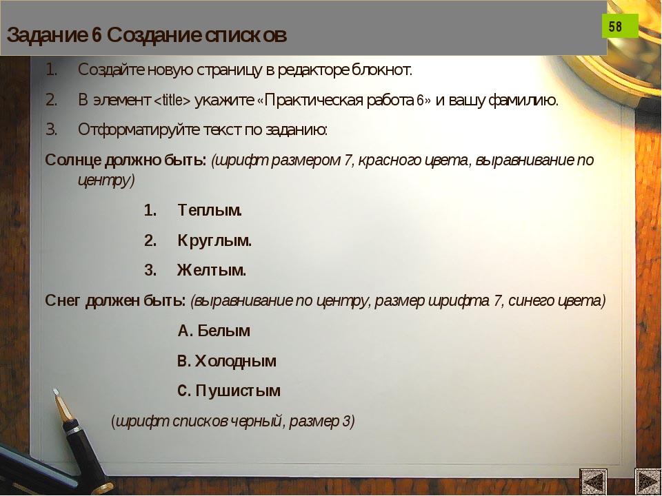 Задание 6 Создание списков Создайте новую страницу в редакторе блокнот. В эле...