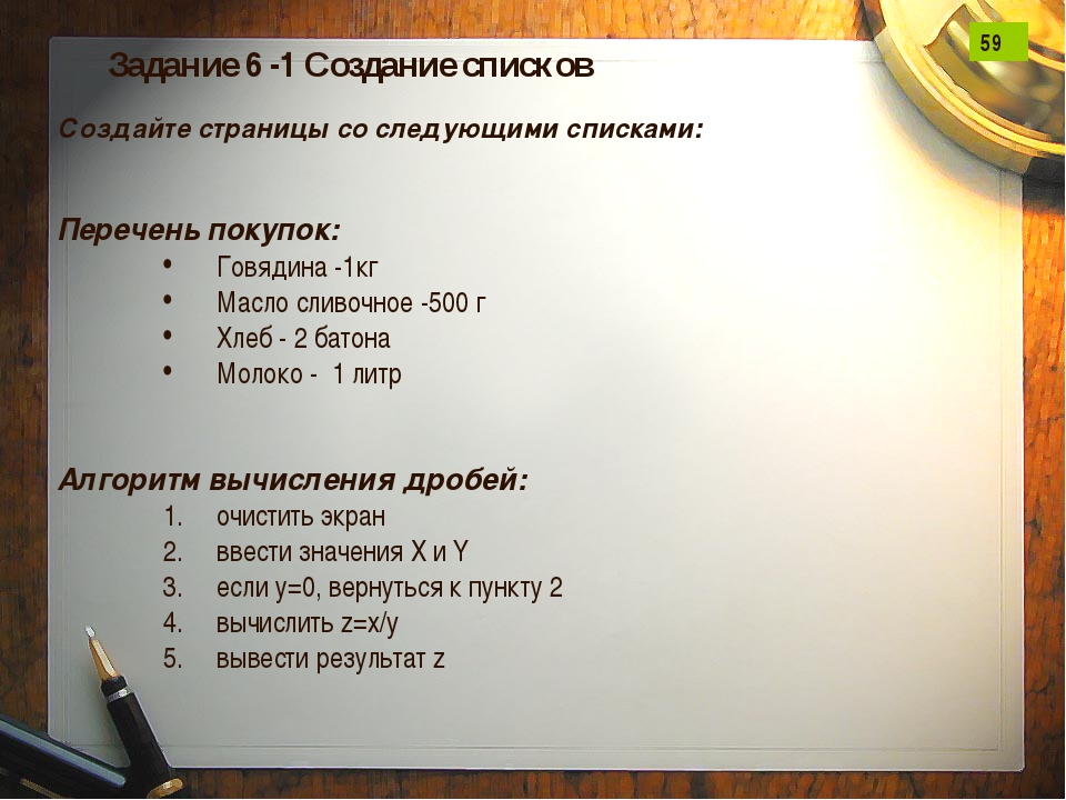 Задание 6 -1 Создание списков Создайте страницы со следующими списками: Переч...