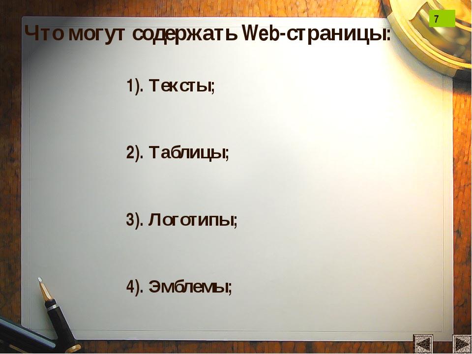Что могут содержать Web-страницы: 1). Тексты;  2). Таблицы;  3). Логотипы;...