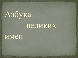 Азбука великих имен