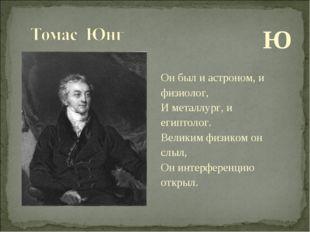 Ю Он был и астроном, и физиолог, И металлург, и египтолог. Великим физиком о