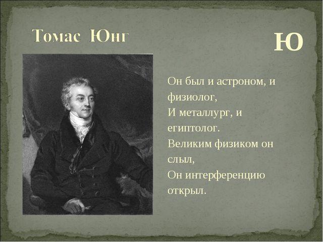 Ю Он был и астроном, и физиолог, И металлург, и египтолог. Великим физиком о...