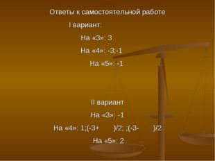 Ответы к самостоятельной работе I вариант: На «3»: 3 На «4»: -3;-1 На «5»: -1