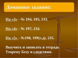 На «3» - № 194, 195, 233. На «4» - № 197, 234. На «5» - №198, 199(г,д), 235.