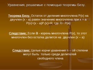 Уравнения, решаемые с помощью теоремы Безу. Теорема Безу. Остаток от деления
