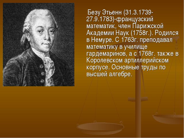 Безу Этьенн (31.3.1739-27.9.1783)-французский математик, член Парижской Акад...