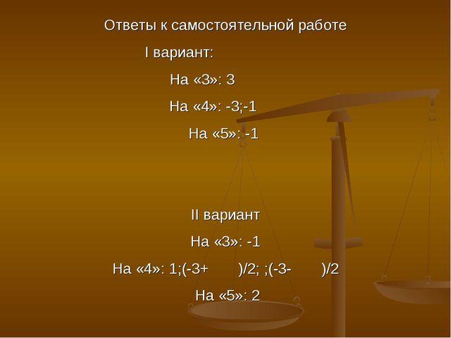 Ответы к самостоятельной работе I вариант: На «3»: 3 На «4»: -3;-1 На «5»: -1...