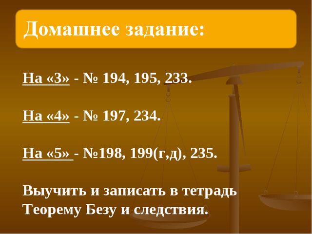 На «3» - № 194, 195, 233. На «4» - № 197, 234. На «5» - №198, 199(г,д), 235....