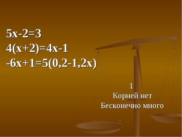 5х-2=3 4(х+2)=4х-1 -6х+1=5(0,2-1,2х) 1 Корней нет Бесконечно много