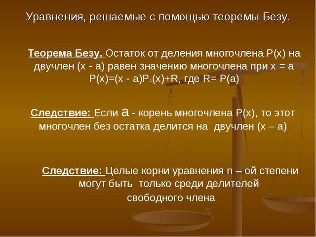 Уравнения, решаемые с помощью теоремы Безу. Теорема Безу. Остаток от деления...