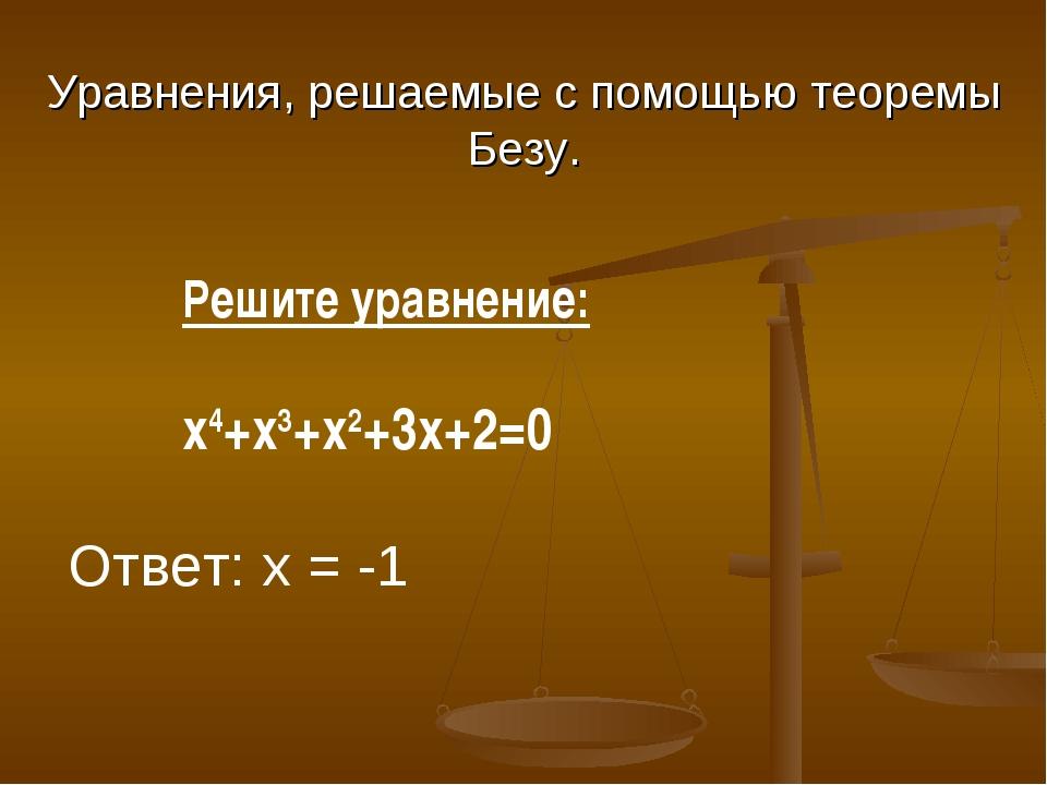 Уравнения, решаемые с помощью теоремы Безу. Решите уравнение: х4+х3+х2+3х+2=0...