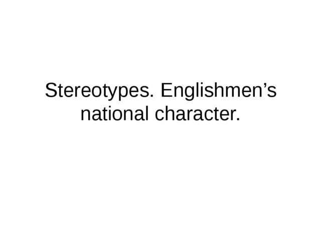 Stereotypes. Englishmen's national character.