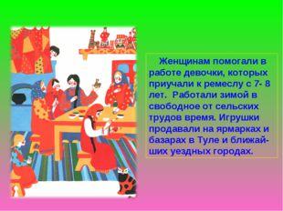 Женщинам помогали в работе девочки, которых приучали к ремеслу с 7- 8 лет. Р
