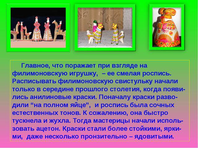 Главное, что поражает при взгляде на филимоновскую игрушку, – ее смелая росп...