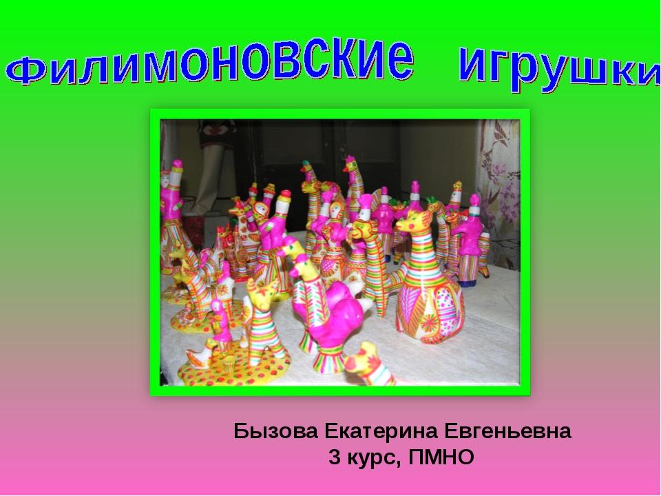 Бызова Екатерина Евгеньевна 3 курс, ПМНО