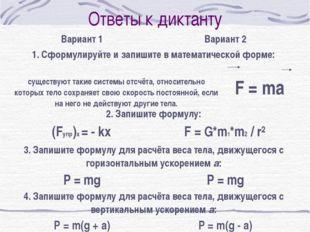 Ответы к диктанту Вариант 1Вариант 2 1. Сформулируйте и запишите в математич