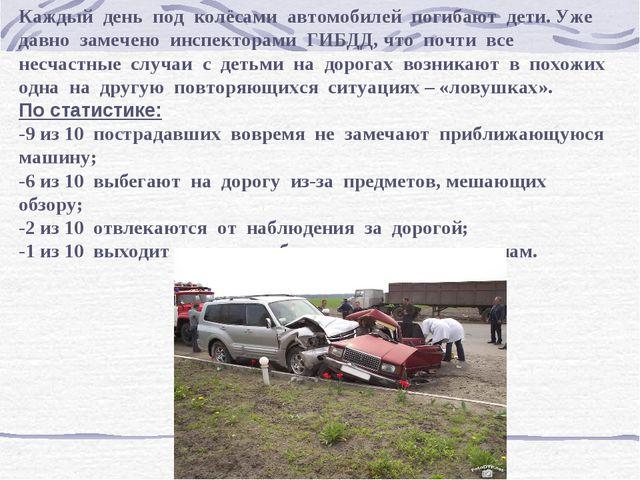 Каждый день под колёсами автомобилей погибают дети. Уже давно замечено инспек...