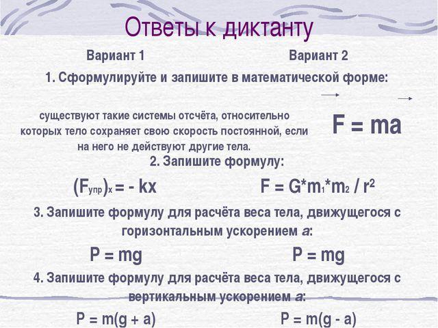 Ответы к диктанту Вариант 1Вариант 2 1. Сформулируйте и запишите в математич...