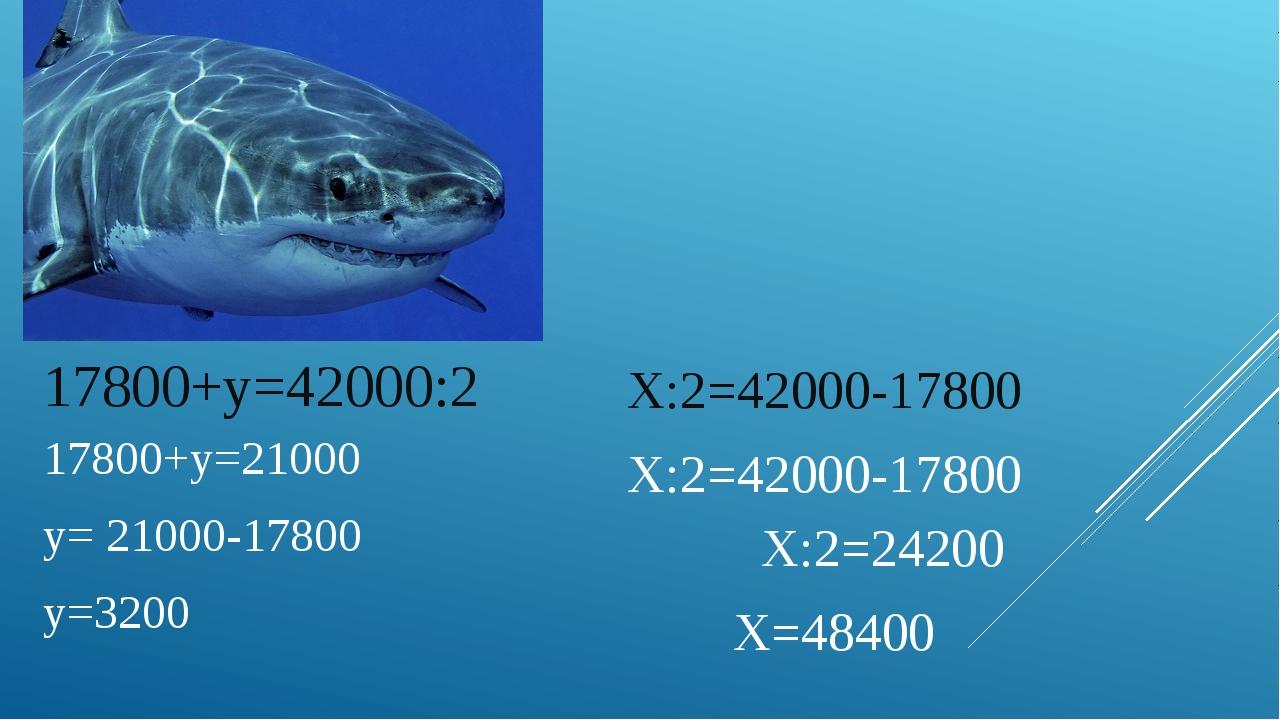 17800+у=42000:2 17800+у=21000 у= 21000-17800 у=3200 Х:2=42000-17800 Х:2=42...