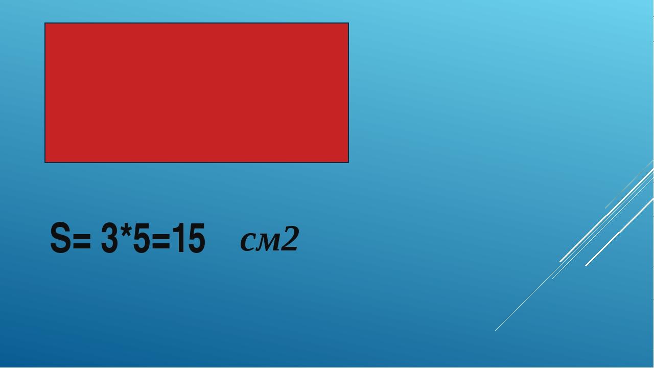 S= 3*5=15 см2