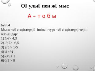 А – т о б ы №934 Мына теңсіздіктердің ішінен тура теңсіздіктерді теріп жазыңд