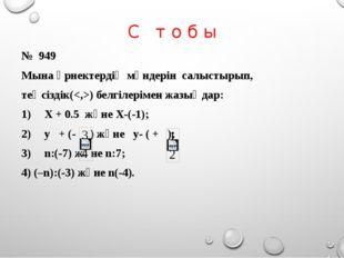 С т о б ы № 949 Мына өрнектердің мәндерін салыстырып, теңсіздік() белгілеріме