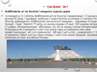 Сен білесің бе ? Бейбітшілік және Келісім ғимараты туралы дерек Астанадағы 11