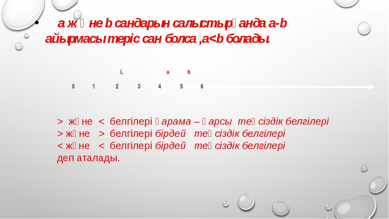 а және b сандарын салыстырғанда a-b айырмасы теріс сан болса ,а және < белгі...