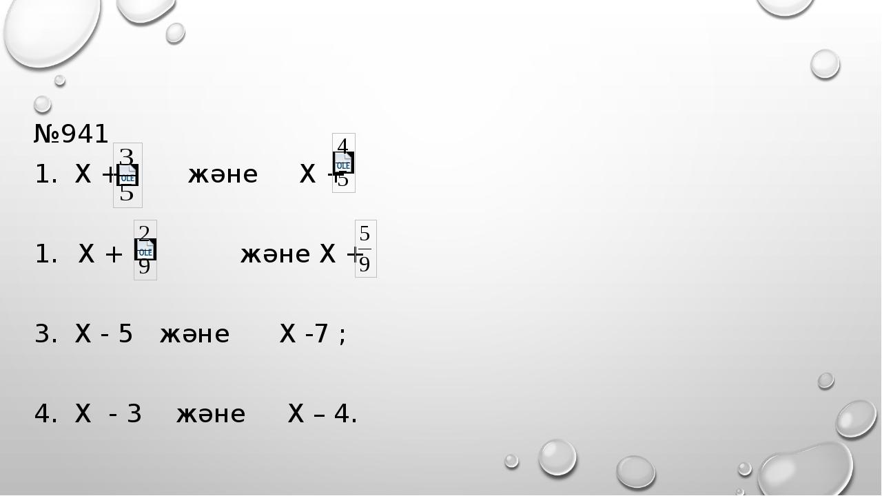 №941 1. X + және X + X + және X + 3. Х - 5 және X -7 ; 4. X - 3 және X – 4.