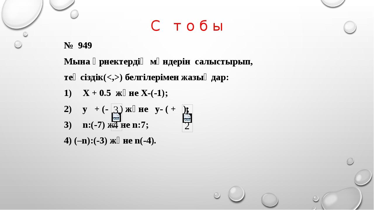 С т о б ы № 949 Мына өрнектердің мәндерін салыстырып, теңсіздік() белгілеріме...