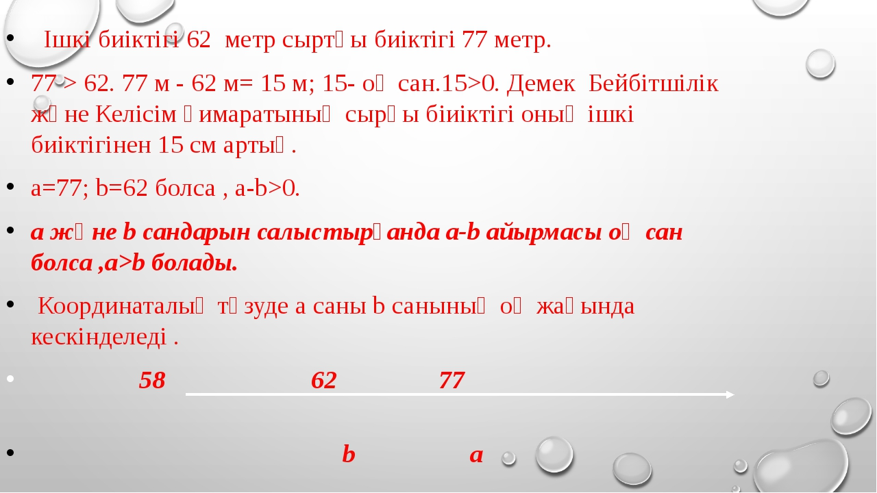 Ішкі биіктігі 62 метр сыртқы биіктігі 77 метр. 77 > 62. 77 м - 62 м= 15 м; 1...