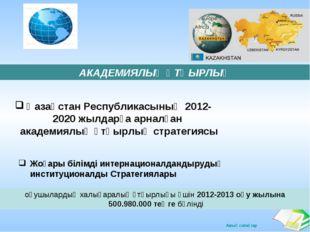 АКАДЕМИЯЛЫҚ ҰТҚЫРЛЫҚ Қазақстан Республикасының 2012-2020 жылдарға арналған ак