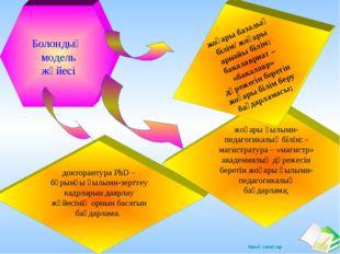 Болондық модель жүйесі докторантура PhD – бұрынғы ғылыми-зерттеу кадрларын да