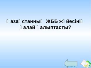 Қазақстанның ЖББ жүйесінің қалай қалыптасты? Ашық сабақтар
