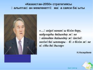 «Казахстан-2050» стратегиясы Қалыптасқан мемлекеттің жаңа саяси бағыты «…қаз