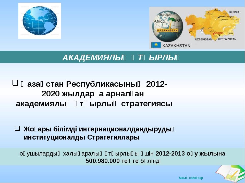 АКАДЕМИЯЛЫҚ ҰТҚЫРЛЫҚ Қазақстан Республикасының 2012-2020 жылдарға арналған ак...