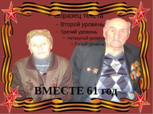 ВМЕСТЕ 61 год
