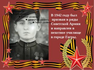 В 1942 году был призван в ряды Советской Армии и направлен в пехотное училище