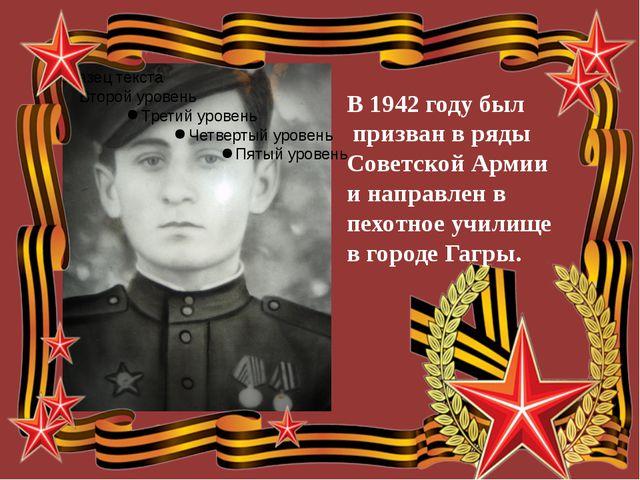 В 1942 году был призван в ряды Советской Армии и направлен в пехотное училище...