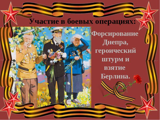 Форсирование Днепра, героический штурм и взятие Берлина. Участие в боевых опе...
