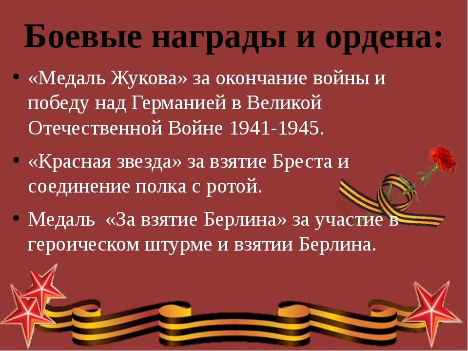 «Медаль Жукова» за окончание войны и победу над Германией в Великой Отечеств...