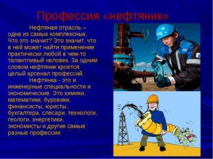 Профессия «нефтяник» Нефтяная отрасль – одна из самых комплексных. Что это з