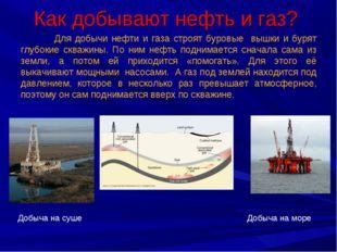 Как добывают нефть и газ? Для добычи нефти и газа строят буровые вышки и бур