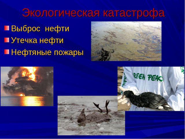 Экологическая катастрофа Выброс нефти Утечка нефти Нефтяные пожары