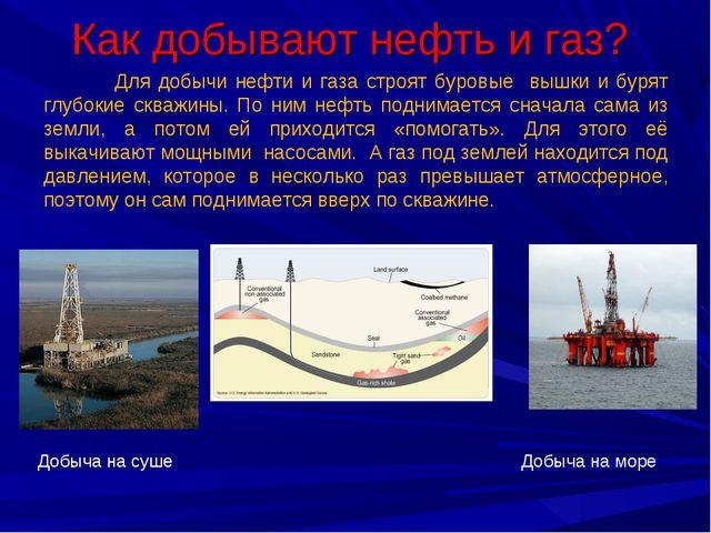 Как добывают нефть и газ? Для добычи нефти и газа строят буровые вышки и бур...